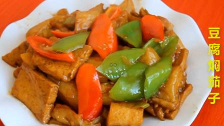 """大厨教你:""""豆腐焖茄子""""的家常做法,味道非常棒,好吃易学"""