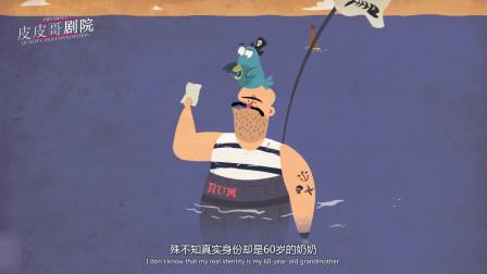 海盗找到传说中的美人鱼,吓的转身就跑,太吓人!!