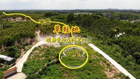 自然与风水带你去化州看明朝国师曾炽为华山李氏点的风水宝地:草鞋地
