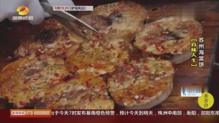 百味人生·苏州海棠糕:年代久远的古老糕点,记忆中的老味道