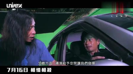 《扫毒2天地对决》制作特辑-导演篇-粤语发音