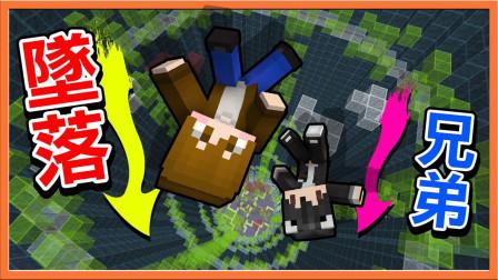 【巧克力】『Minecraft:巧克坠落兄弟』极速坠落挑战!1分钟内就能过5关?