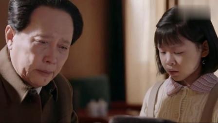 毛主席拿着自己送给儿子岸英穿过的大衣,看着女儿眼泪止不住的流