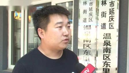 """新闻 2019 延庆区街道:""""四向派单""""工作法解决居民诉求"""