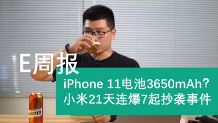 「E周报」07期:iPhone 11电池将达3650mAh!小米21天连爆7起抄袭事件