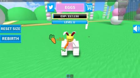 Roblox 兔子模拟器!变成了一只兔子不停吃胡萝卜竟越吃越小了!