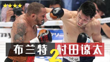 罗伯·布兰特 vs 村田諒太