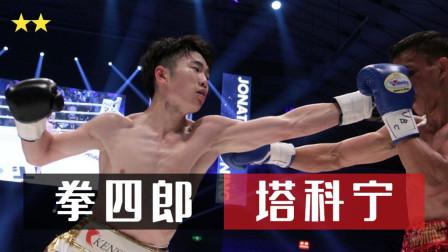 寺地拳四朗 vs 乔纳森·塔科宁