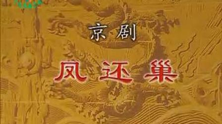 京剧《凤还巢》陈淑芳 于万增 颜世奇主演 国京建院50周年剧目展演 2005