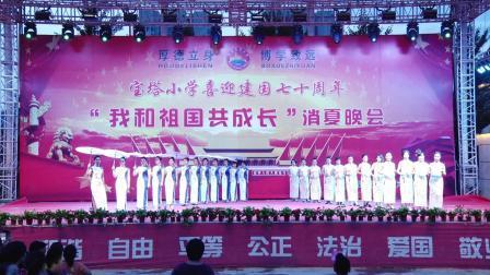 宝塔小学喜迎建国七十周年消夏文艺晚会