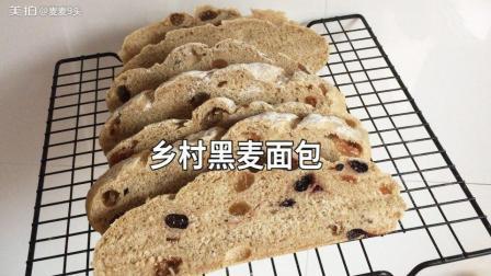 无油无糖乡村黑麦面包, 夏季减肥佳品