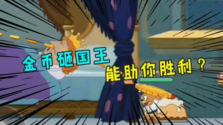 """猫和老鼠手游:发现一个""""新技巧"""",金币砸国王,能助你胜利?"""