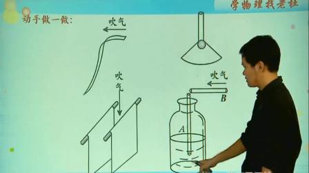 初中物理大气压强与流体压强关系试验讲解其中原理你学会了吗