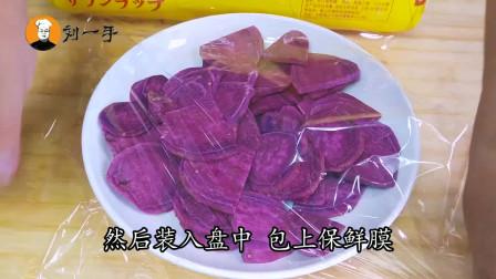 爱吃凉糕不会做-教你紫薯凉糕做法,香甜软糯,简单零失败!