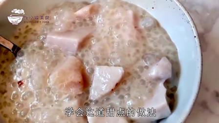夏天最该吃的甜品香芋西米露,8块钱一锅在家就能做,做法简单香甜软糯.