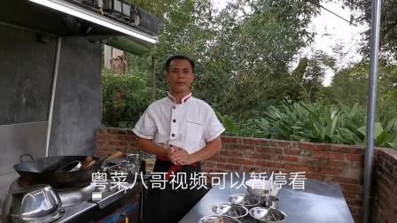 广东大厨分享正宗广东豉汁凉瓜排骨煲教程简单易学!