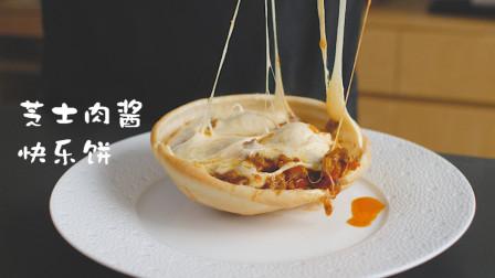 【和牛快乐饼】满满芝士和肉酱搭配,比披萨好吃,芝士控别错过!