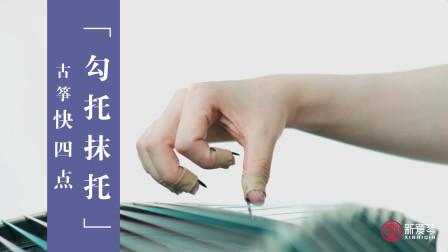 新爱琴【古筝分钟课堂】:第18课 古筝《勾托抹托》教学