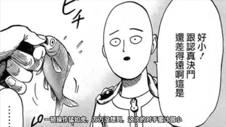 一拳超人:第二代深海王出场就死?孤睾索尼克,再度挑战秃头!