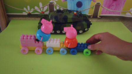 儿童益智玩具:猪爸爸和猪妈妈在家玩积木小火车