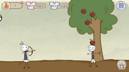 解谜游戏:小伙头顶着苹果,如何一箭射中?