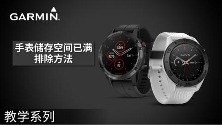 【教学】手表储存空间已满-排除方法