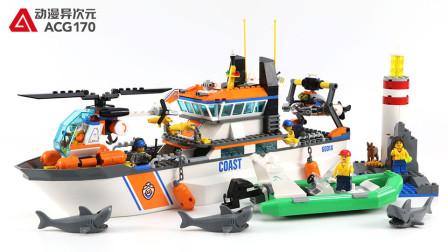 乐高积木 城市 60014 海岸警卫队巡逻