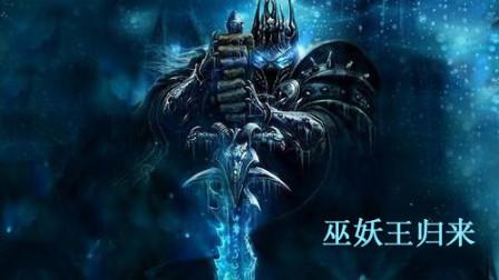 【西总】魔兽争霸3自定义战役【巫妖王归来】实况攻略 最高画质 第一期 (寒冰王冠)