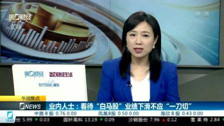 东阿阿胶中报净利润大降近80 胡晓辉持续提价与行业不具备排他性 业绩增速不可持续