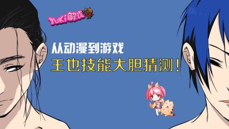 从动漫到游戏,王也技能大胆猜测!