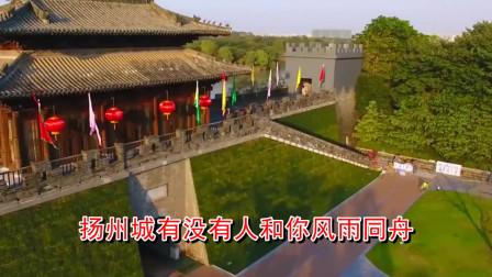 烟花三月下扬州  MV音乐视频