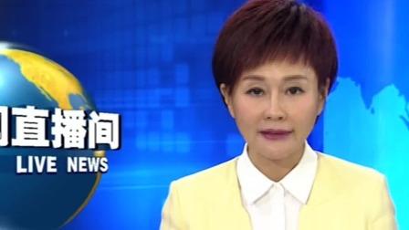 新闻直播间 2019 陕西商洛 辱骂女生老师被撤销教师资格