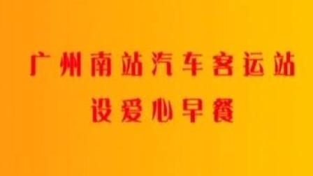 广州早晨 2019 广州南站汽车客运站设爱心早餐
