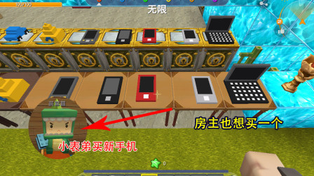 迷你世界:小表弟买了新手机!还不借给其他人玩,太小气了