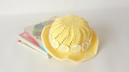 手工钩针编织宝宝帽子 儿童夏季可爱黄色小花遮阳帽视频教程