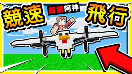 麦块人体飞机盃 真的可以氮气喷