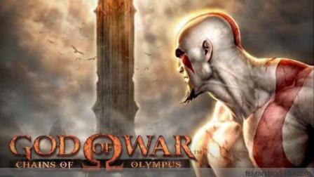 【信仰攻略组】《战神:奥林匹斯之链》无伤最高难度地毯式迅猛攻略剧情解说第二期(完结)