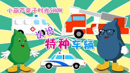 小葫芦亲子时光SHOW-认识特种车辆