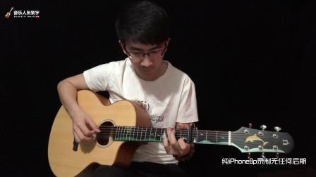 娜塔莎KC1扬帆起航 云杉桃花芯单板吉他评测试听 音乐人张紫宇靠谱吉他