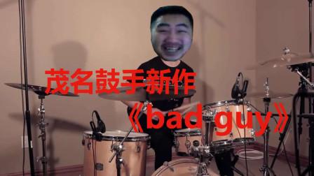 茂名鼓手茄子敲桌独奏《bad guy》