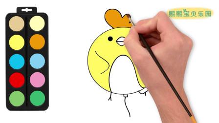 儿童简笔画:一个圆圈画卡通小公鸡气球涂颜色 宝宝学画画趣味早教启蒙