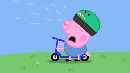 糟糕!乔治怎么摔倒了?还哭了吗?小猪佩奇和猪妈妈怎么办?儿童亲子游戏玩具故事