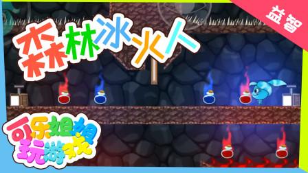 玩游戏 森林冰火人 冰火人一起协作的大冒险 适合4+
