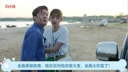 青春斗:金鑫英雄救美,钱贝贝对他态度大变,金鑫太欢喜了!
