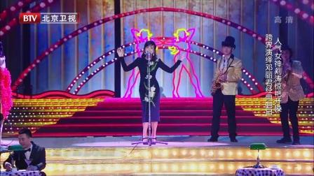 跨界歌王:女神刘涛深情献唱,柔美嗓音征服全场,好听爆了!
