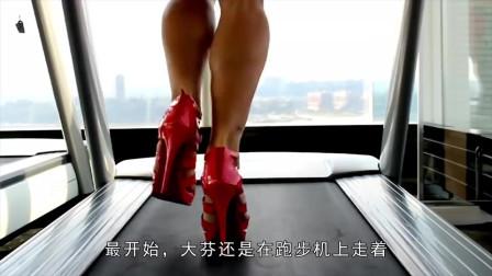 国外女子穿20里面高跟鞋,在跑步机上跑步,真是作死