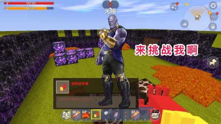 """迷你世界:挑战新BOSS""""灭霸"""",召唤钢铁侠手臂,伤害却不够"""