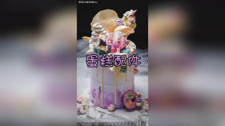 想学习做好看蛋糕吗? 其实蛋糕的配件才是重点!