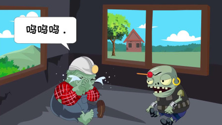 【植物大战僵尸】吃鸡系列---第十集 暴露-植物大战僵尸