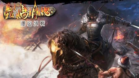 决战巨象骑兵和千人弓箭手!【骑马与砍杀:汉匈决战】Ep12